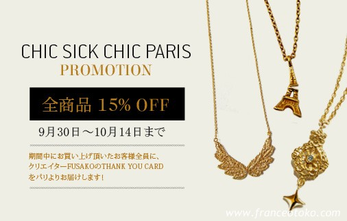 chick sick chic paris promotion (1) (blog)