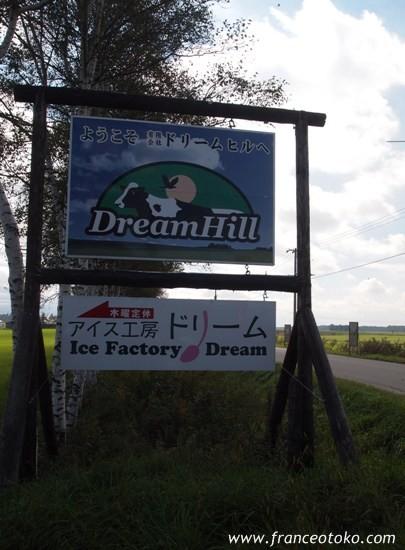 北海道十勝の酪農牧場 ドリームヒル 直営アイス工房『ドリーム』