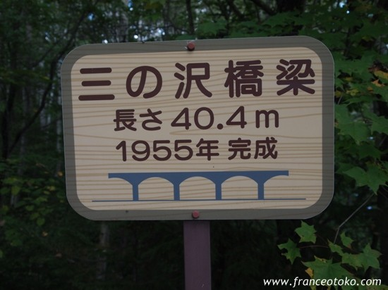 北海道観光 糠平湖 タウシュベツ橋梁 三の沢橋梁