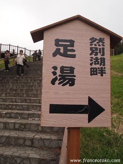 北海道 然別湖