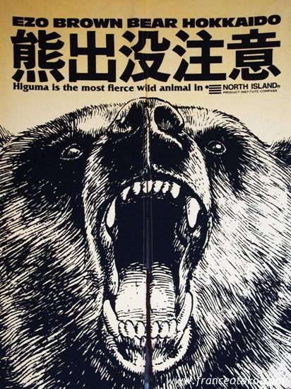 北海道 熊 対策