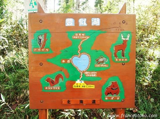 豊似湖 襟裳岬 観光地 北海道 秘境