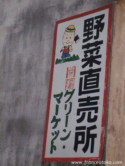 北海道、知床ドライブ