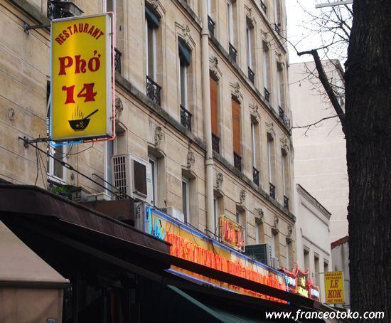 パリのフォー pho14