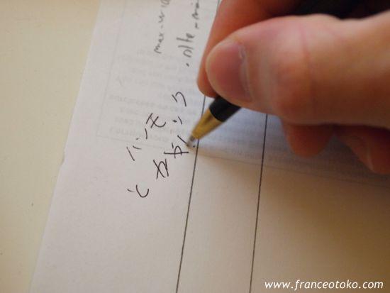フランス人筆跡