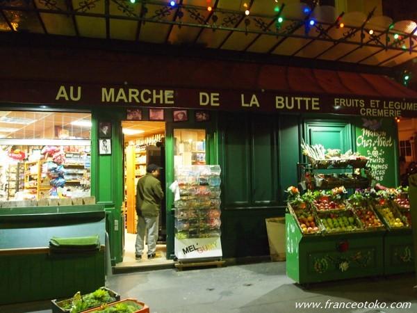 パリ モンマルトル アメリの八百屋