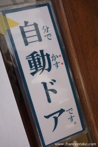 四川担担麺 阿吽(シセンタンタンメン アウン)