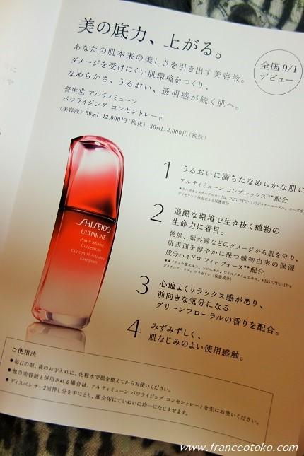 SHISEIDO アルティミューン パワライジング コンセントレート