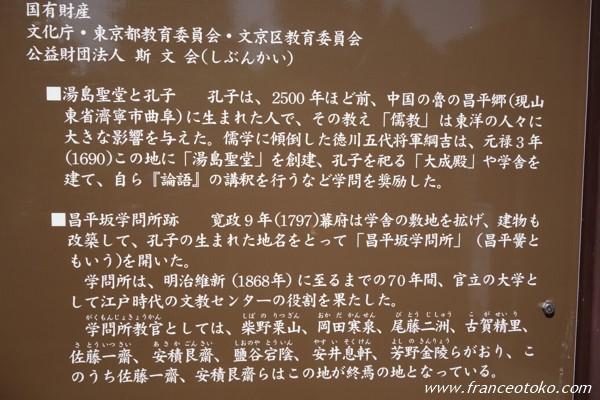 東京散策 湯島聖堂