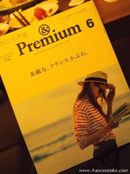 &Premium フランス
