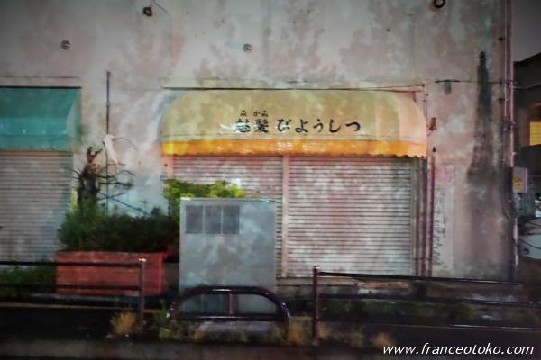 沖縄 散歩