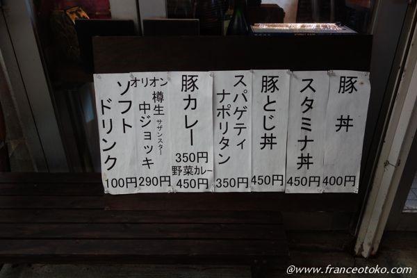 沖縄 値段