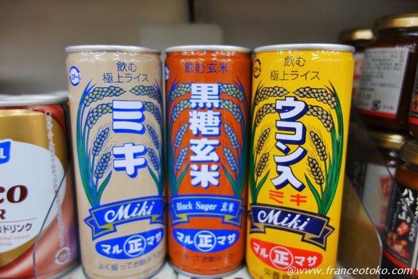 ウコン入ジュース
