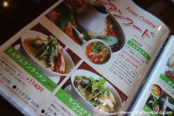 沖縄 タイ料理