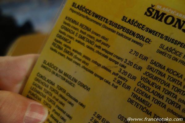 スロベニア 値段