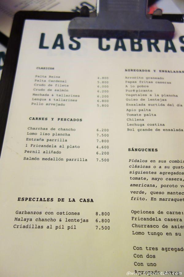 ラスカブラス チリ サンティアゴ