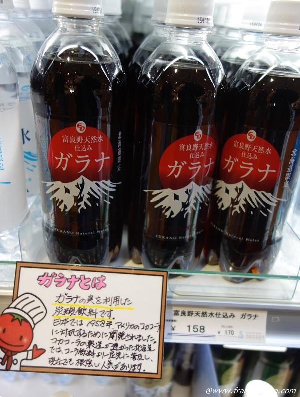 北海道 限定 飲料