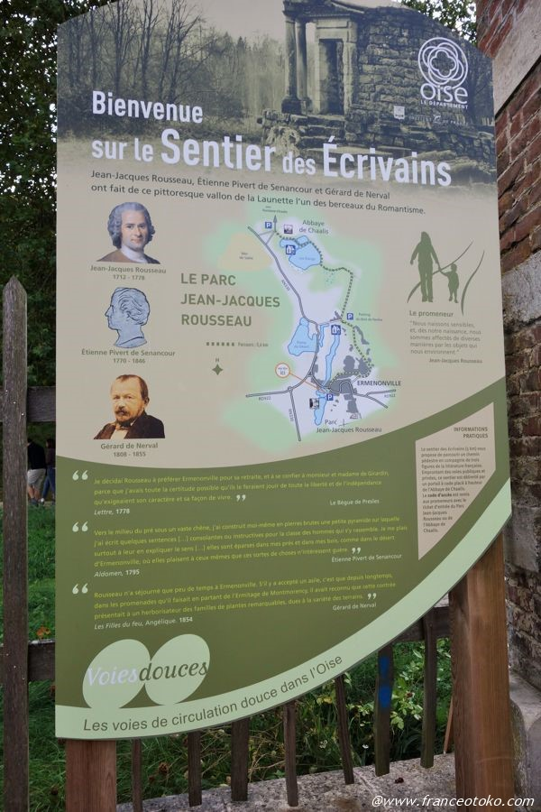 フランスでピクニック ジャン=ジャック・ルソー公園