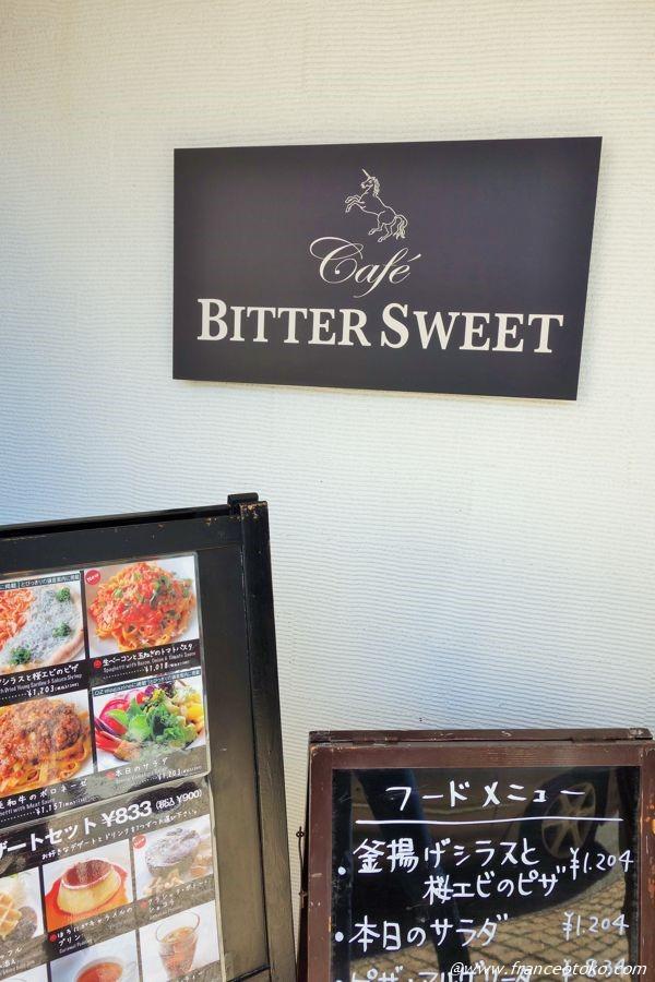 カフェ ビタースイート 鎌倉