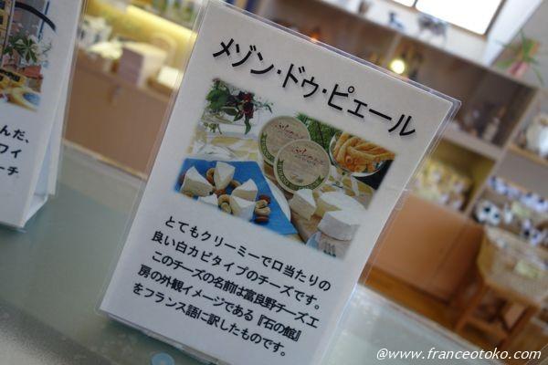 メゾン・ドゥ・ピエール 富良野チーズ