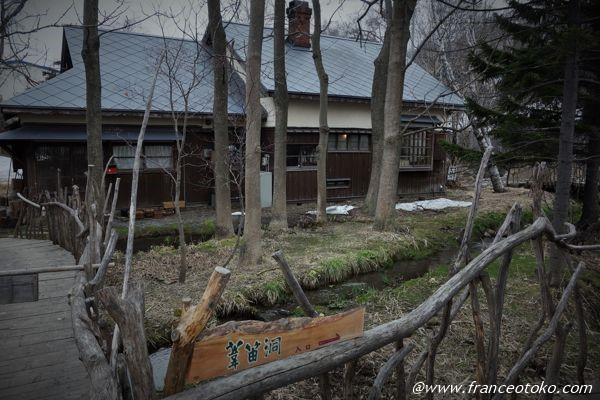 昭和の茶処 葦笛洞 (いてきどう)