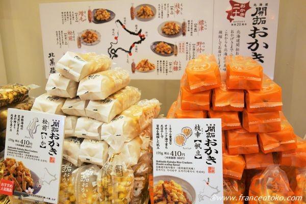 小樽お菓子 北菓楼