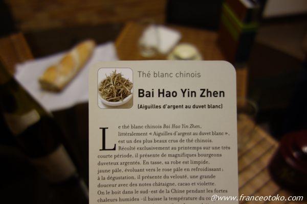 bai hao yin zhen
