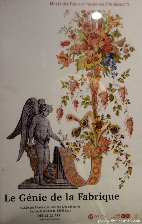 リヨン リヨン 織物装飾芸術博物館