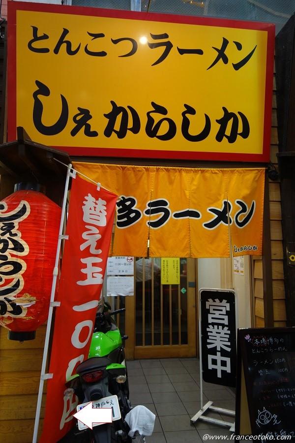 大阪 おいしい トンコツラーメン しぇからしか