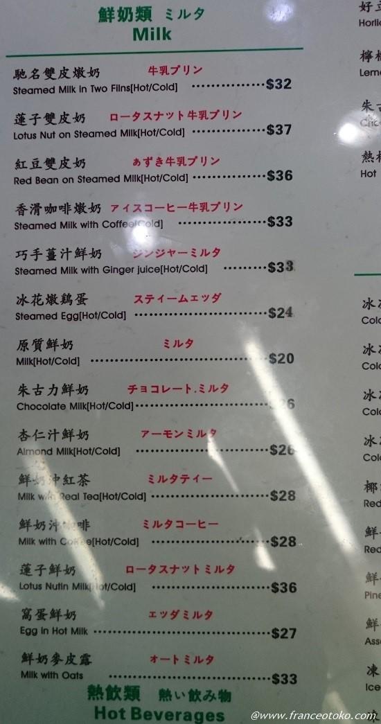 香港 日本語間違い