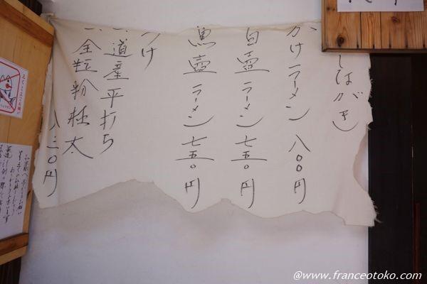 烈志笑魚油 麺香房 三く メニュー