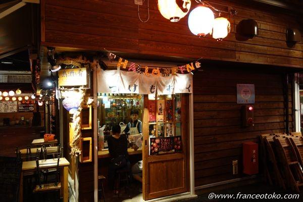 dojo bar