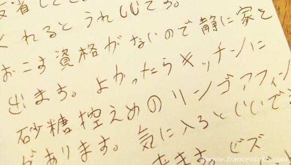 フランス人 日本語筆記