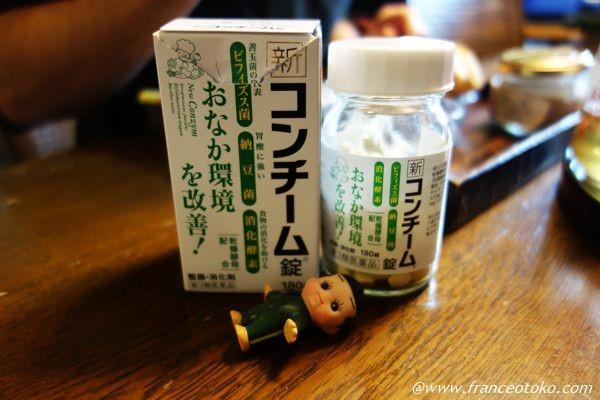 コンチーム 胃薬