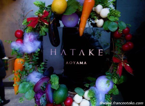 ハタケ 青山