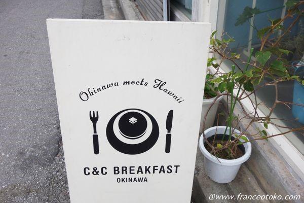 C&C BREAKFAST OKINAWA