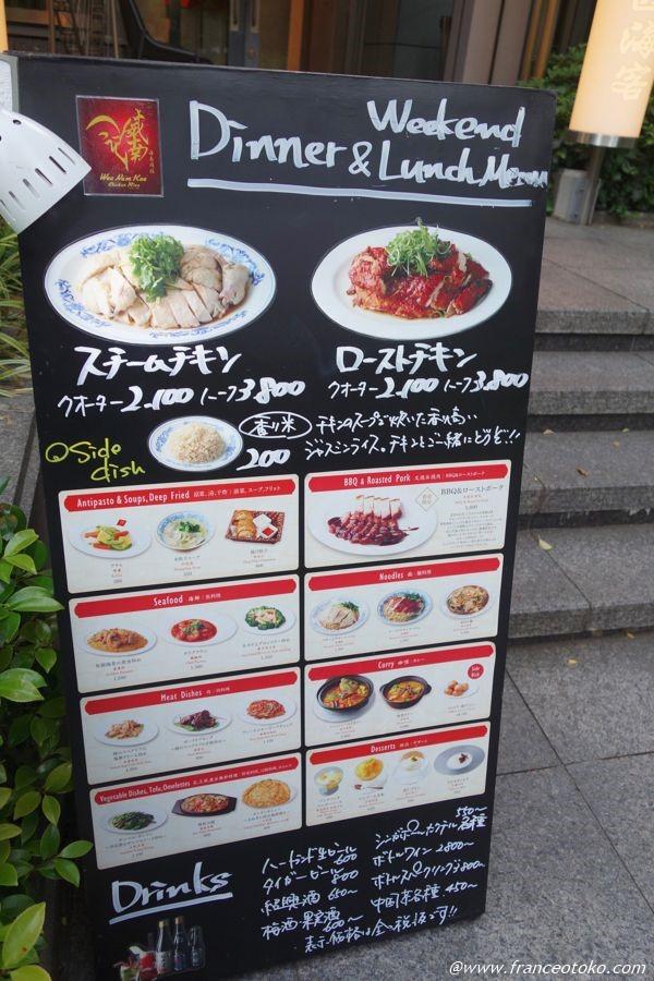 田町 シンガポール チキンライス
