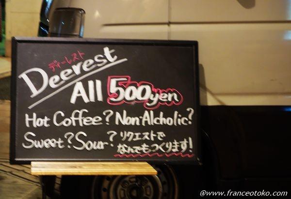 deerest 石垣島 バー