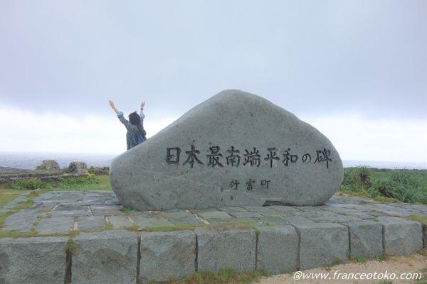波照間島 日本 最南端