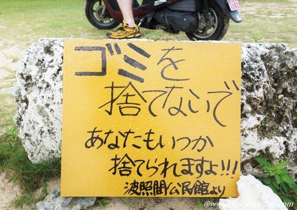 名文句 波照間島