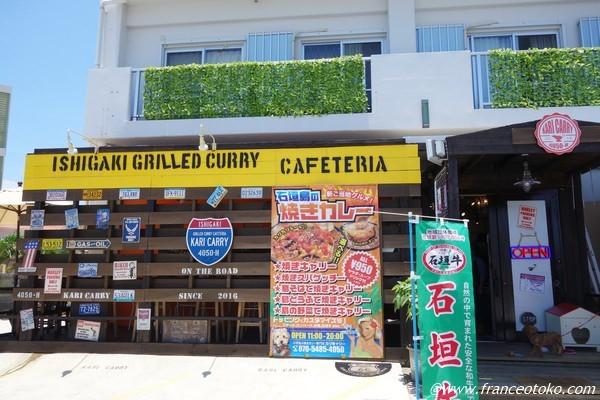 石垣島の焼きカレー専門店 カリキャリー