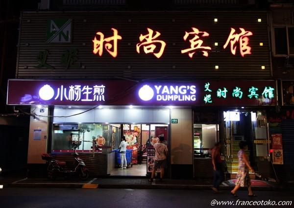 焼き小籠包 上海 人気 小楊生煎