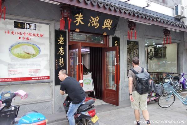 朱鴻興麺館 おいしい 蘇州麺