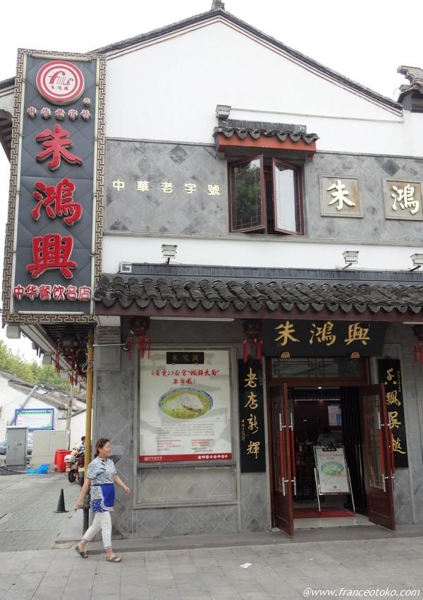 蘇州 上海 観光 グルメ