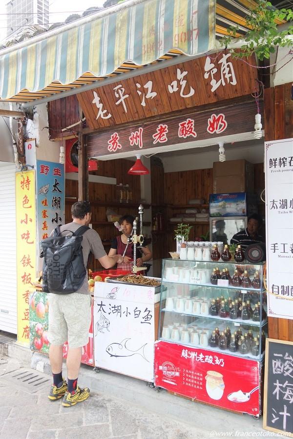 中国 蘇州 歴史文化街区