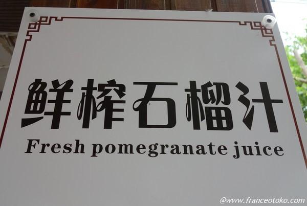ザクロ 英語 pomegranate