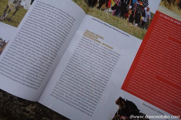 フランス 馬雑誌
