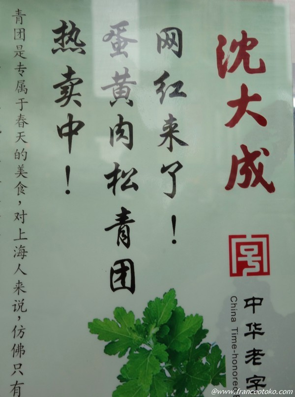 中国語 まんじゅうの解説