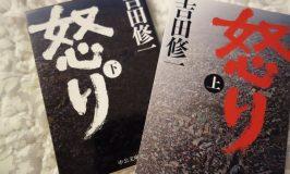 吉田修一の小説『怒り』にはまってしまう件
