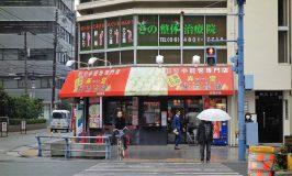 大阪の南森町 焼き小籠包専門店 ロンタンで熱々な思い